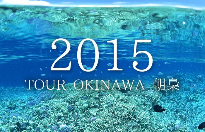 沖縄旅行 2015