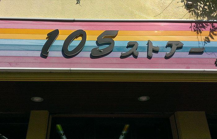 105ストアー