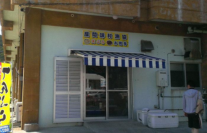 座間味漁協直売所