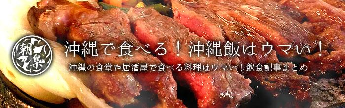 沖縄旅行ブログ 沖縄グルメ記事まとめ