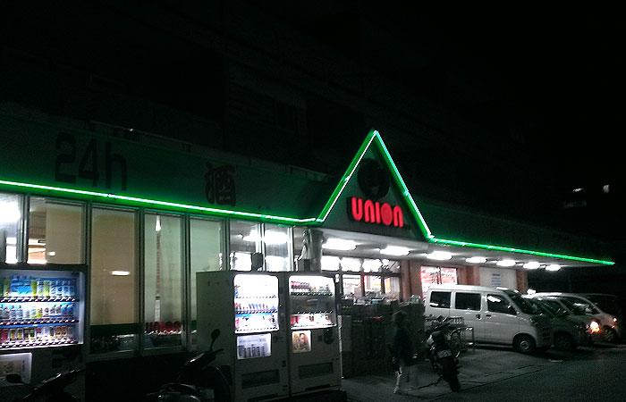 前島ユニオン