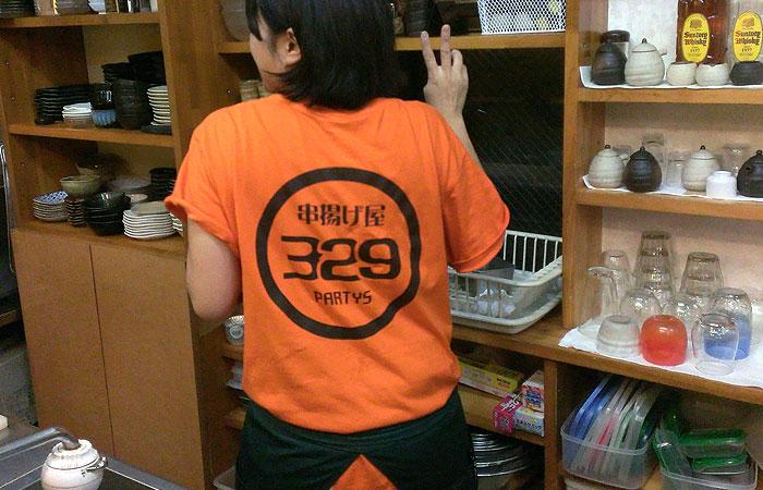 329partys