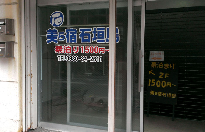 石垣島 美ら宿