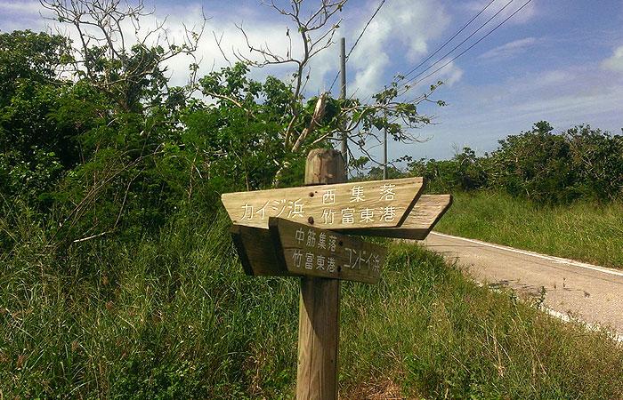 カイジ浜への標識