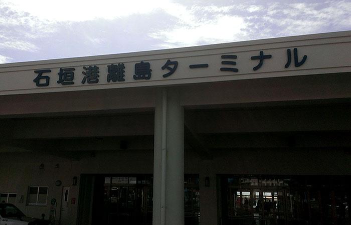 石垣島離島ターミナル