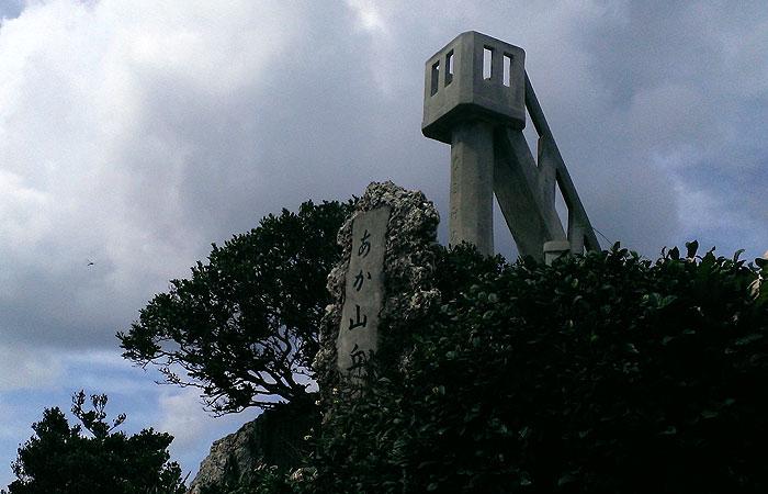 竹富島 なごみの塔