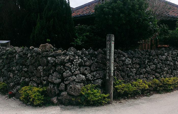竹富島 町並み