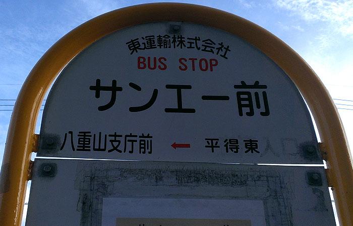 サンエー前バス停