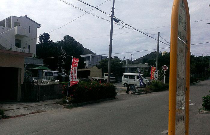 川平バス停