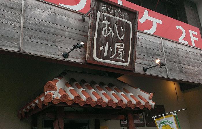 石垣島 あじ小屋