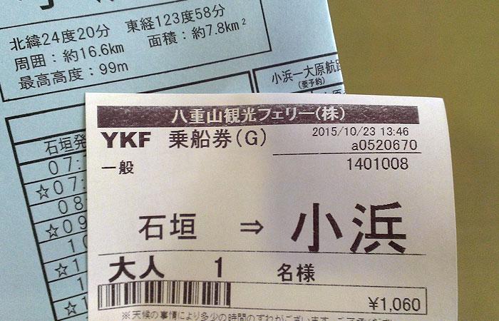 小浜島 乗船券