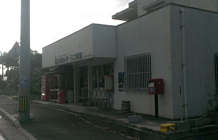 石垣島 吉原の商店