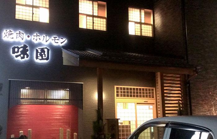 松阪 味園