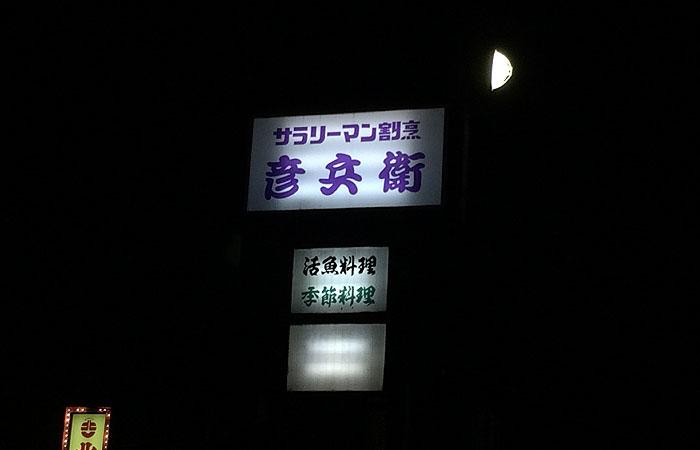松阪 サラリーマン割烹 彦兵衛