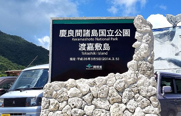 慶良間諸島国立公園 渡嘉敷島