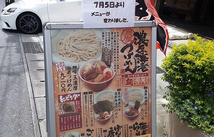 つけ麺 椿 看板