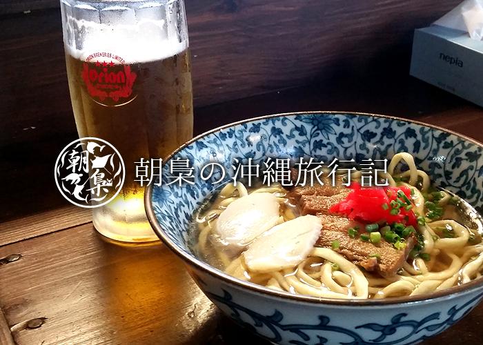 沖縄そばとオリオンビール