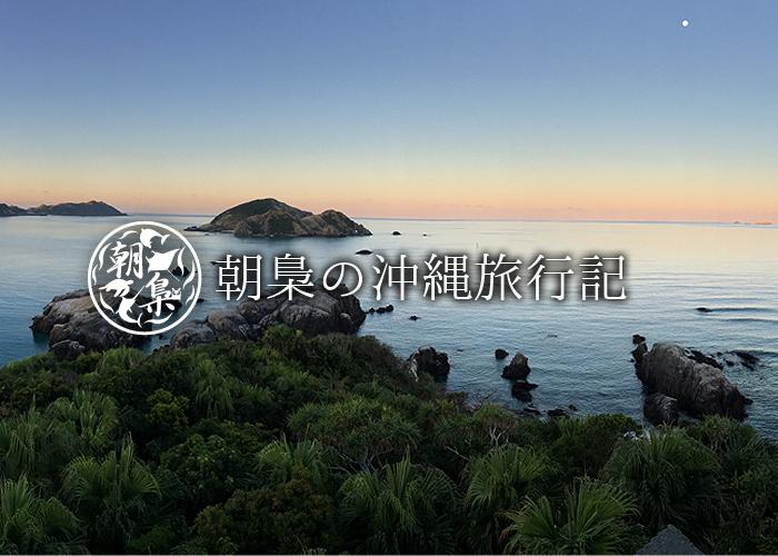 渡嘉敷島 阿波連の朝