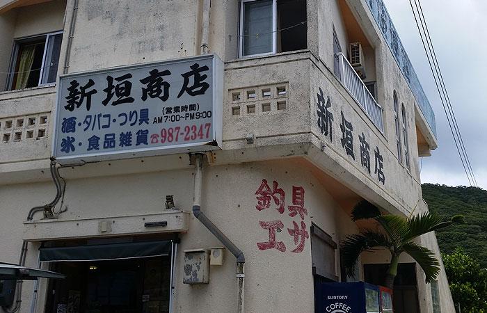 渡嘉敷 新垣商店