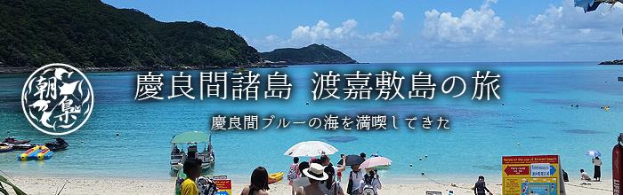 渡嘉敷旅行記