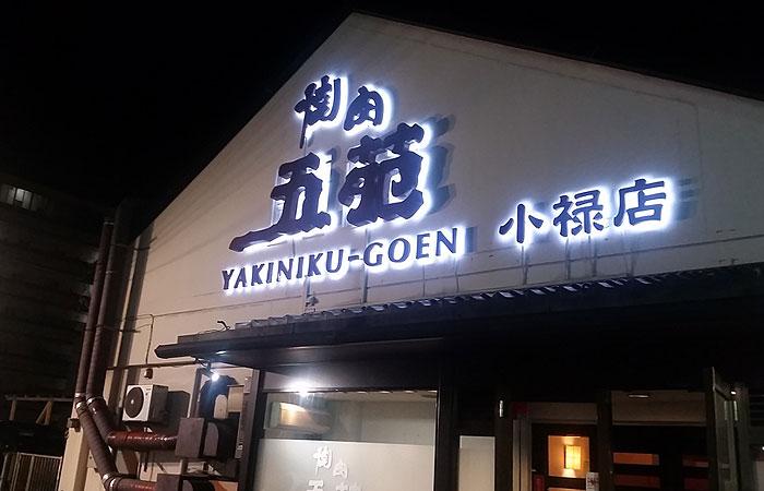 小禄 焼肉五苑