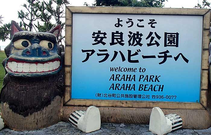 アラハビーチ入り口