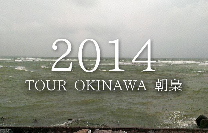 沖縄旅行 2014