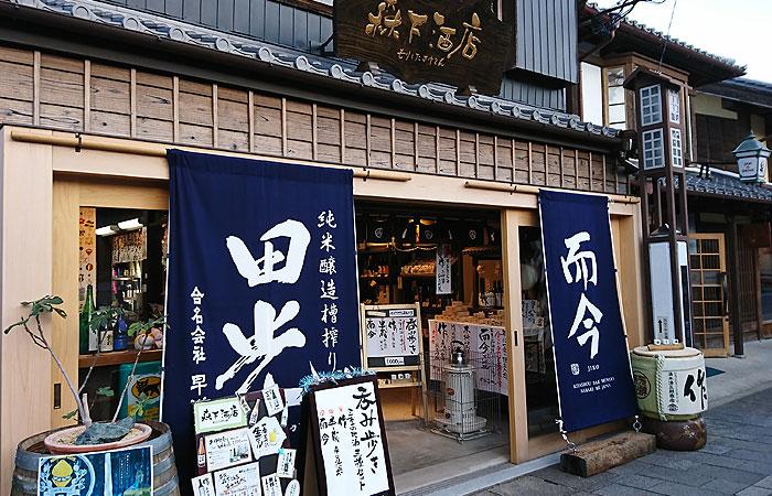 日本酒酒屋