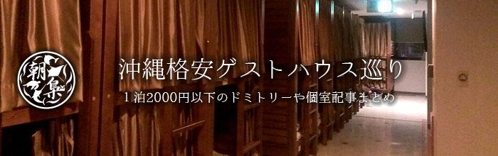 沖縄旅行ブログ 沖縄格安ゲストハウス巡り