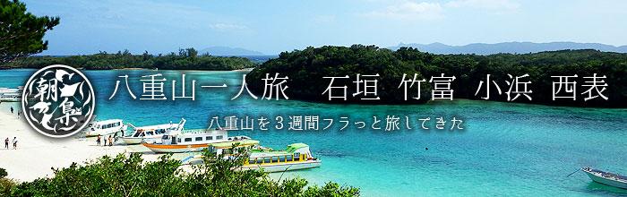 沖縄旅行 八重山一人旅