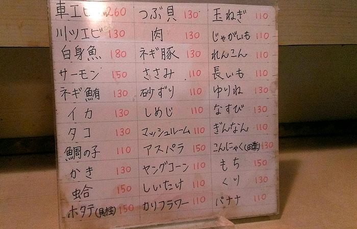 東加古川 串亭