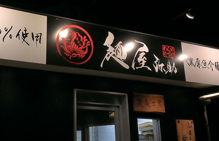 宜野湾 麺屋弥助