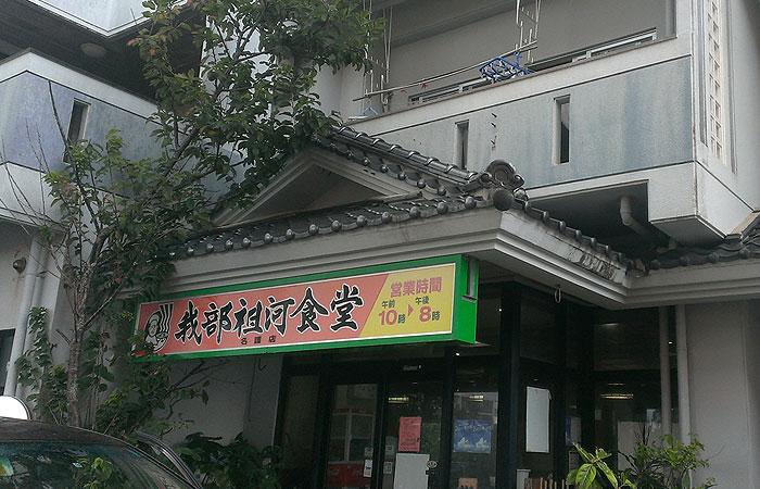 名護の我部祖河食堂