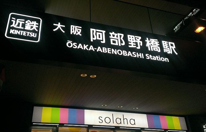 阿倍野橋駅