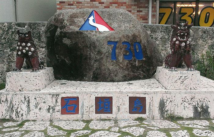 730記念碑