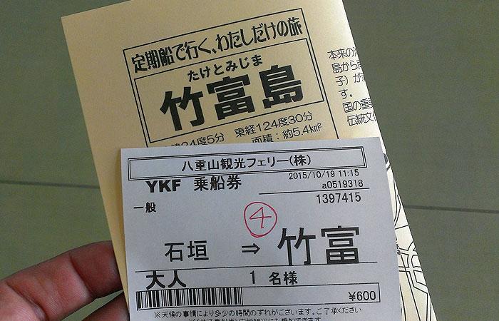 竹富島への乗船券