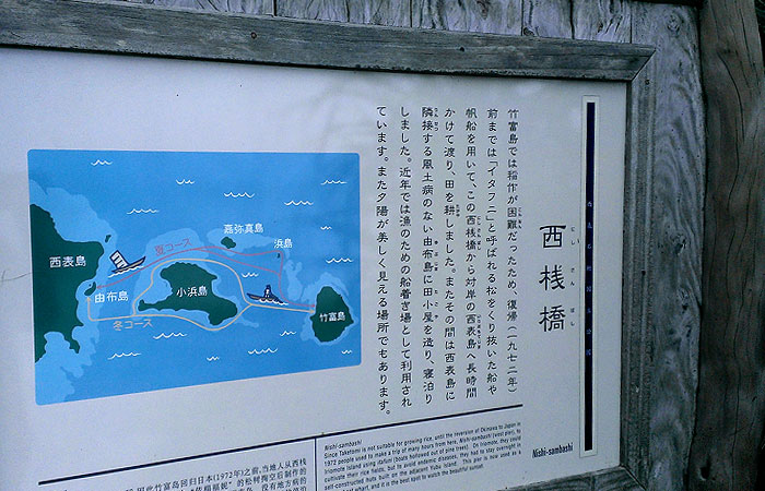 竹富島 西桟橋