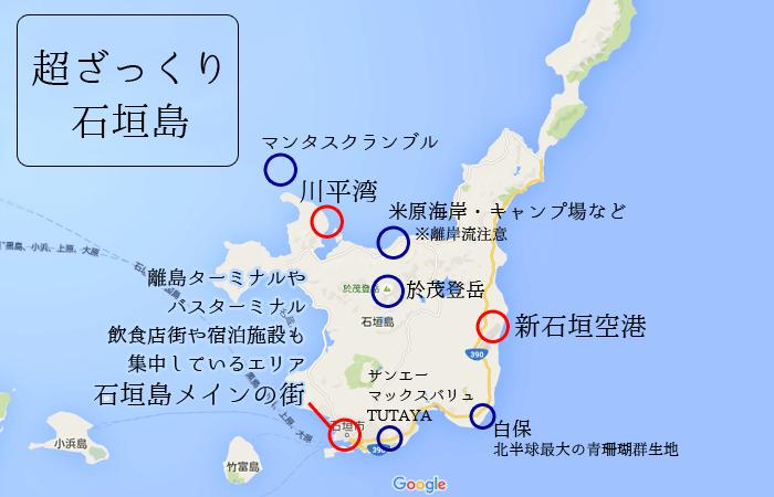 ざっくり石垣島マップ