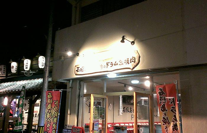 石垣島 ドラム缶焼き肉