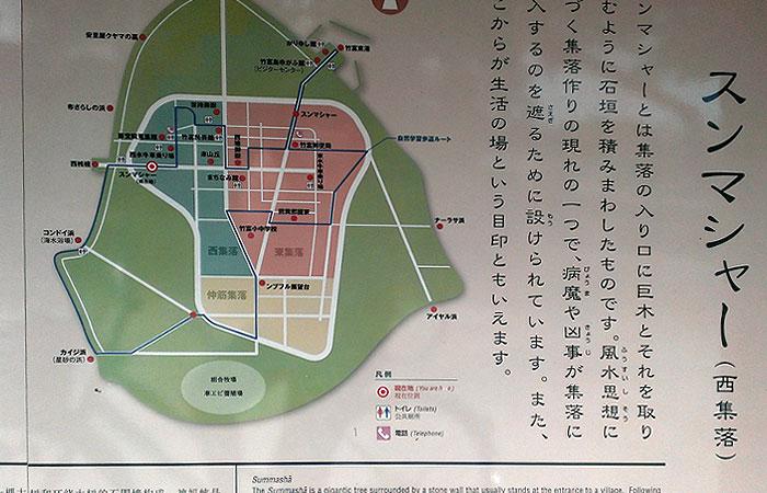 竹富島 スマンシャー