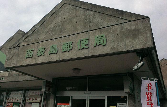 西表島 祖納郵便局