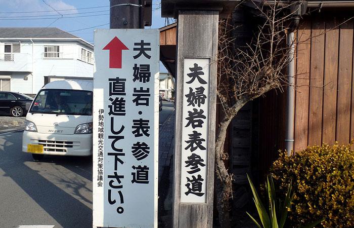 二見浦駅前