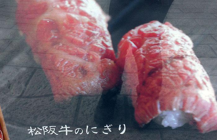 おかげ横丁 松阪牛の握り