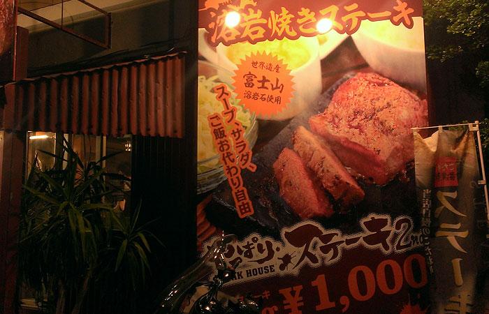 松山 やっぱりステーキ