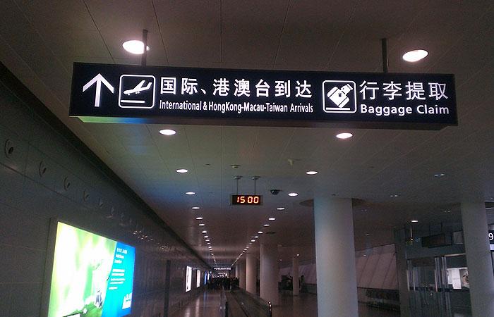 上海浦東国際空港 到着