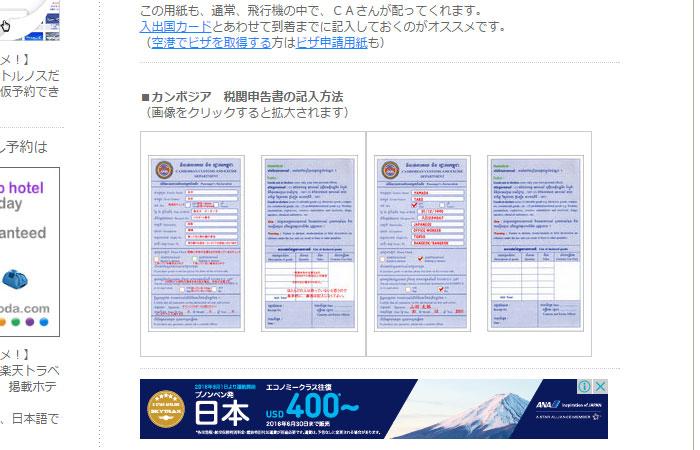 カンボジア入国カードの書き方