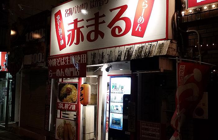 赤まる 沖縄