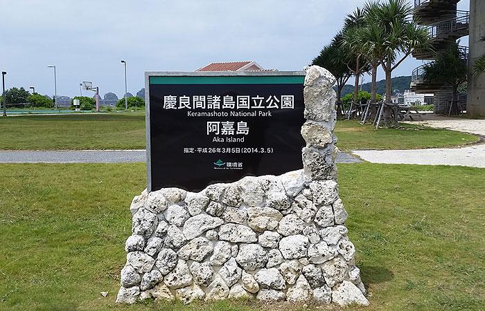 慶良間諸島国立公園 阿嘉島
