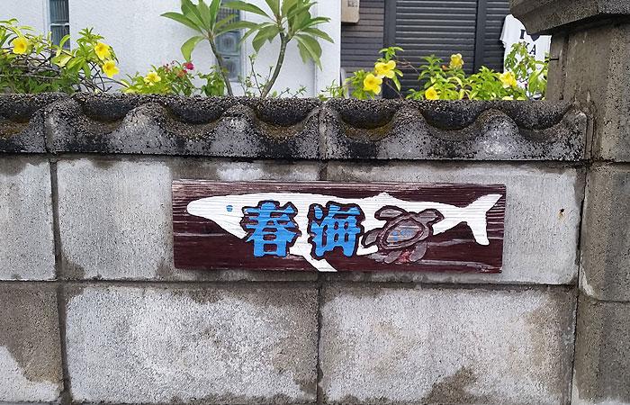 民宿 春海