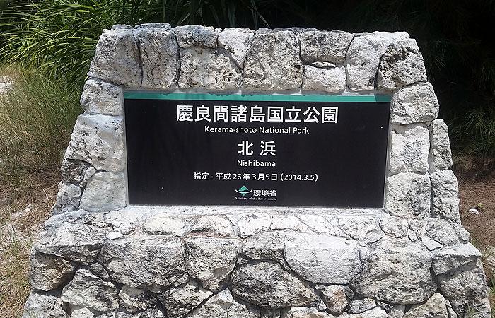 慶良間諸島国立公園の碑
